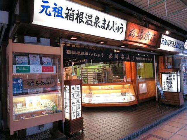 画像: 場所は、箱根湯本駅を出て、さまざまなお土産店などが並ぶ一画。駅より徒歩約2分。創業1900年の、まさに老舗『丸嶋本店』。