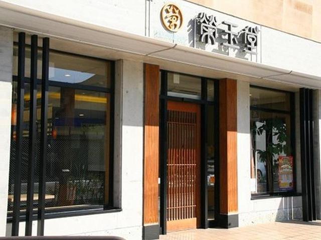 画像: どらやきが大評判の和菓子屋さんがあると聞き、訪れました。それが『榮玉堂』。