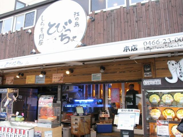 画像: 江の島に入って数百メートルのメイン通りの片側には、美味なる飲食店が軒を連ねています。その一画にあるのが「しらす問屋 とびっちょ」。