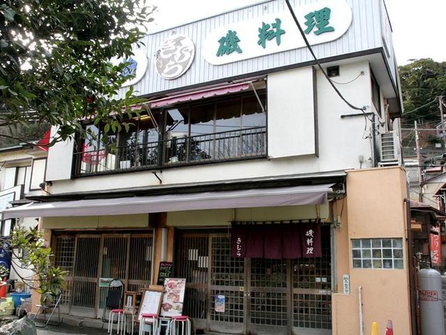 画像: 海鮮料理で話題の『きむら』。昭和39年の東京オリンピックで江の島がヨットの会場になったのを契機に、食堂へと変えたのだとか。