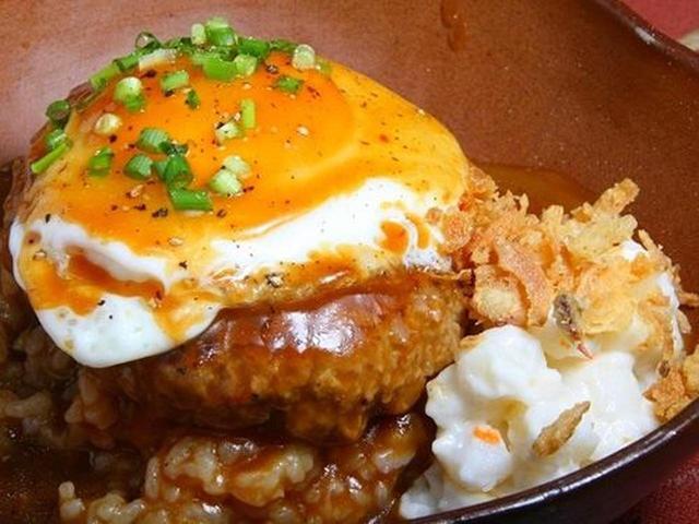 画像: 「ロコモコ丼」ハワイ名物ですね~。ライス、ハンバーグ、目玉焼き、そして自家製のグレービーソース。