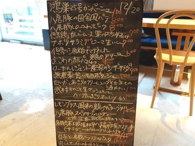 画像: ちなみにBistroは、こちらのメニューとか。内容も都度変わっていく、それも「OFF KINOSAKI」の良さです。