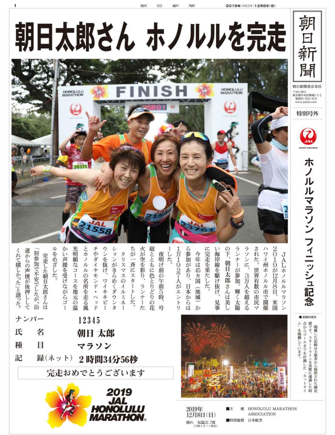 画像: 6.下見から大会終了後の思い出づくりまで。マラソンビギナーを強力サポート