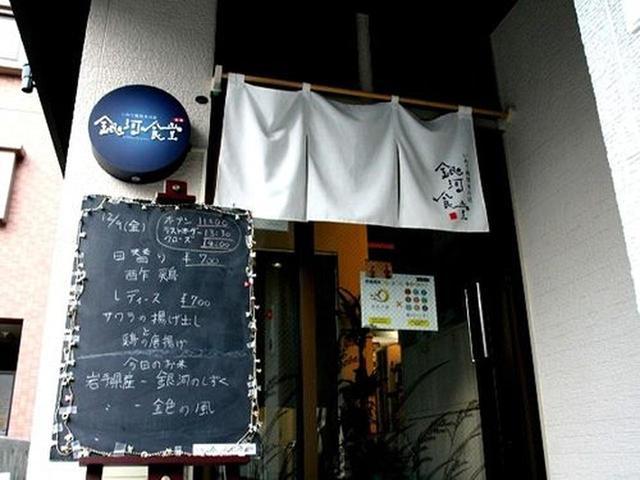 画像: 岩手県産のお米に特にこだわったレストラン「銀河食堂」が2016年6月にオープンしました。