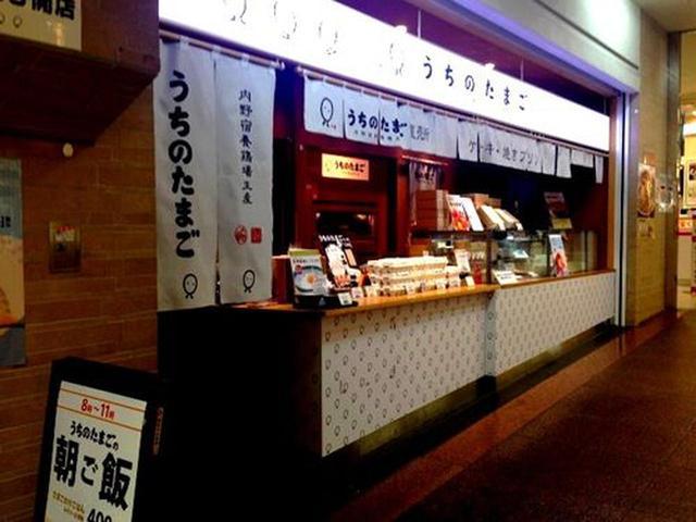 画像: 駅構内といっても改札の外。『マイング』という商業モールの一画にあるのが『うちのたまご』。