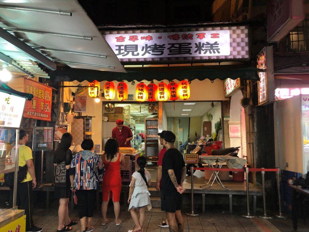 画像1: 「現烤蛋糕」で台湾風ふわふわケーキをちぎり食べ