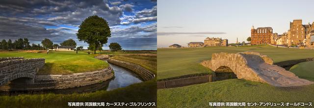 画像: スコットランドで楽しむ「全英オープン」観戦の旅