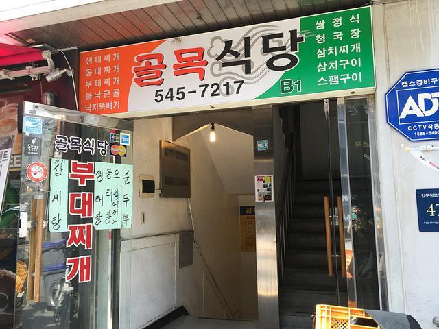 画像: SUM コルモッ食堂(外観)