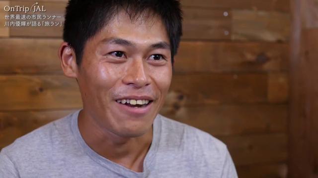 画像: OnTrip JAL 旅ランINTERVIEW Vol.2 「愛媛マラソン×川内優輝」 youtu.be