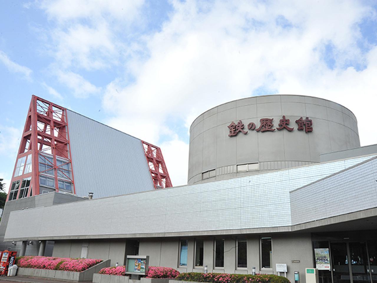 画像: 10:30 釜石市立鉄の歴史館