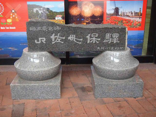 画像: 11:00 JR最西端の駅、佐世保駅で情報収集