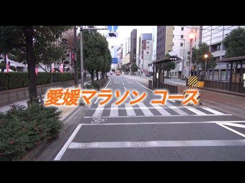 画像: 『愛媛マラソン』のコース紹介 youtu.be