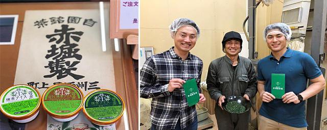 画像6: 日本一の抹茶のさとを巡る ~愛知県西尾市~