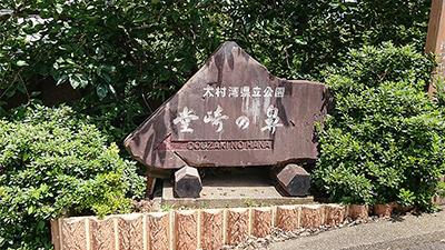 """画像8: """"ZEKKEI"""" 大村湾!"""
