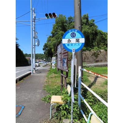 画像: 産交バス「永尾」バス停