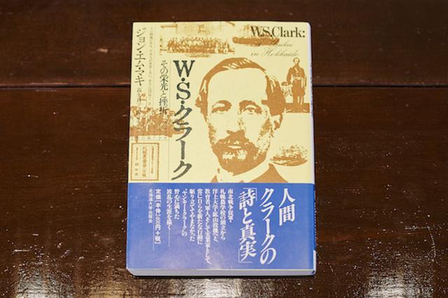 画像: 「旅先で本を1冊買う習慣がある」という岡本さん。最近訪れた北海道で購入したのは『W・S・クラーク その栄光と挫折』(北海道大学出版会)