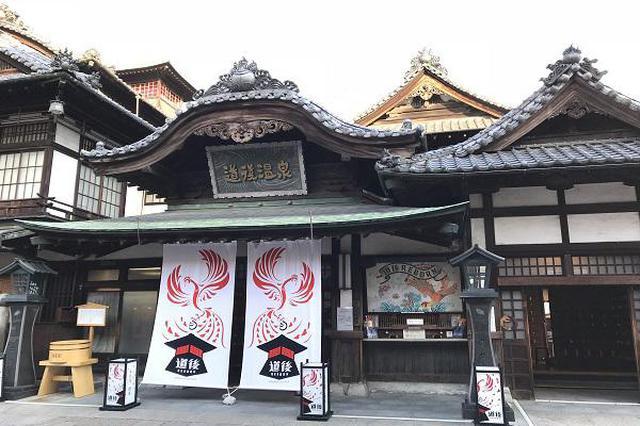 画像: 道後温泉本館:写真は2019年1月17日のものです。