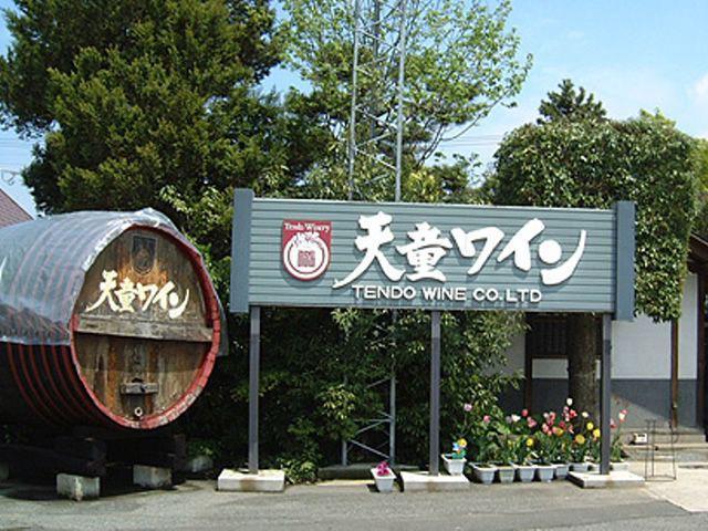 天童ワイン(株)