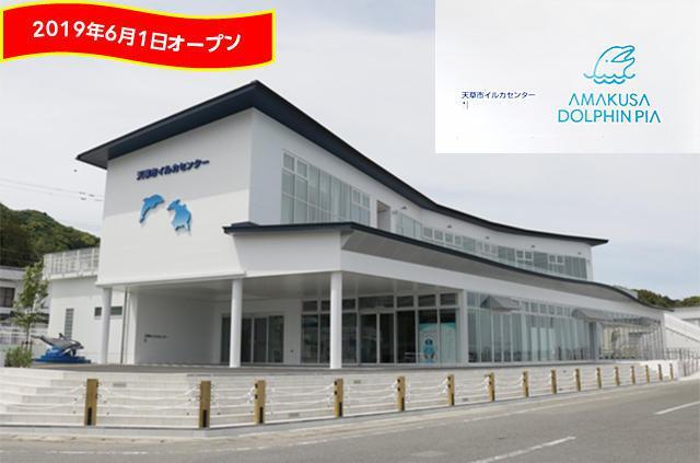 画像2: 道の駅 天草市イルカセンター