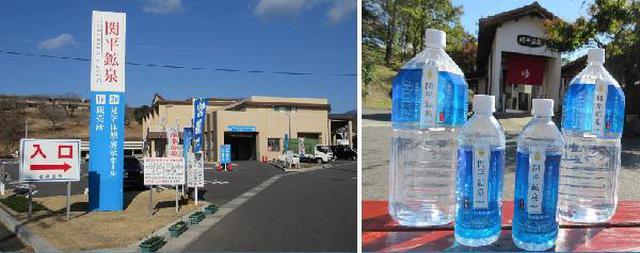 画像9: (鹿児島)「関平鉱泉水と温泉の街 きりしま」