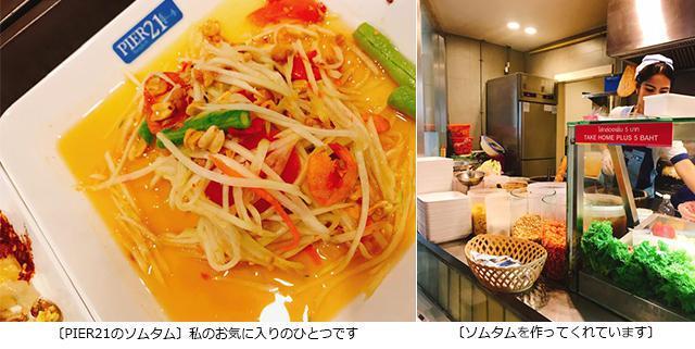 画像2: バンコクのおいしい!かわいい!の魅力とは?