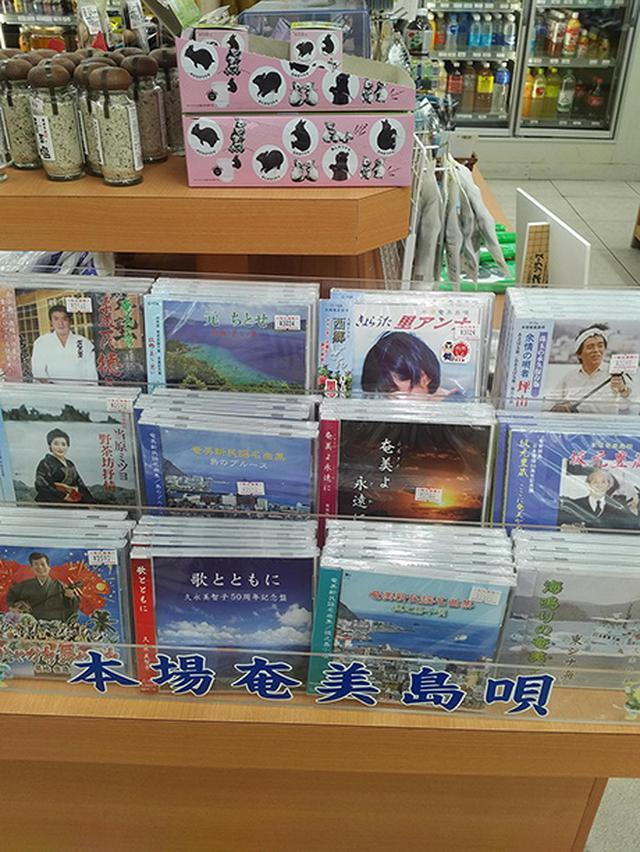 画像: 島内のコンビニ的なお店にあった島唄CDコーナー。地元愛が伝わります。