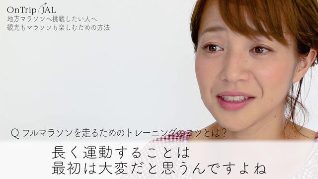 画像: OnTrip JAL 旅ランINTERVIEW Vol.3 「いぶすき菜の花マラソン×鈴木莉紗」 youtu.be