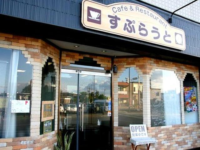 画像: 駅前なので電車でも便利ですね。駐車場もあるので、もちろんクルマでも。Cafe&レストランで、朝9時からOPEN。