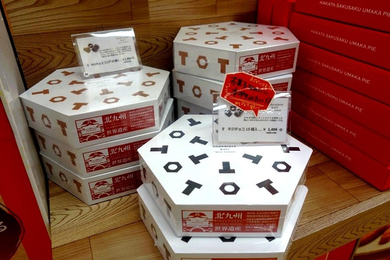 画像: 「ネジチョコ」はプレーンタイプとココアタイプなどがある。パッケージも15個入りと5個入りなど