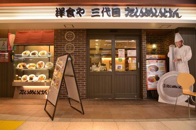 画像1: 【上野】洋食や 三代目 たいめいけん:駅ナカで老舗洋食店「たいめいけん」の名作オムレツをお得に。