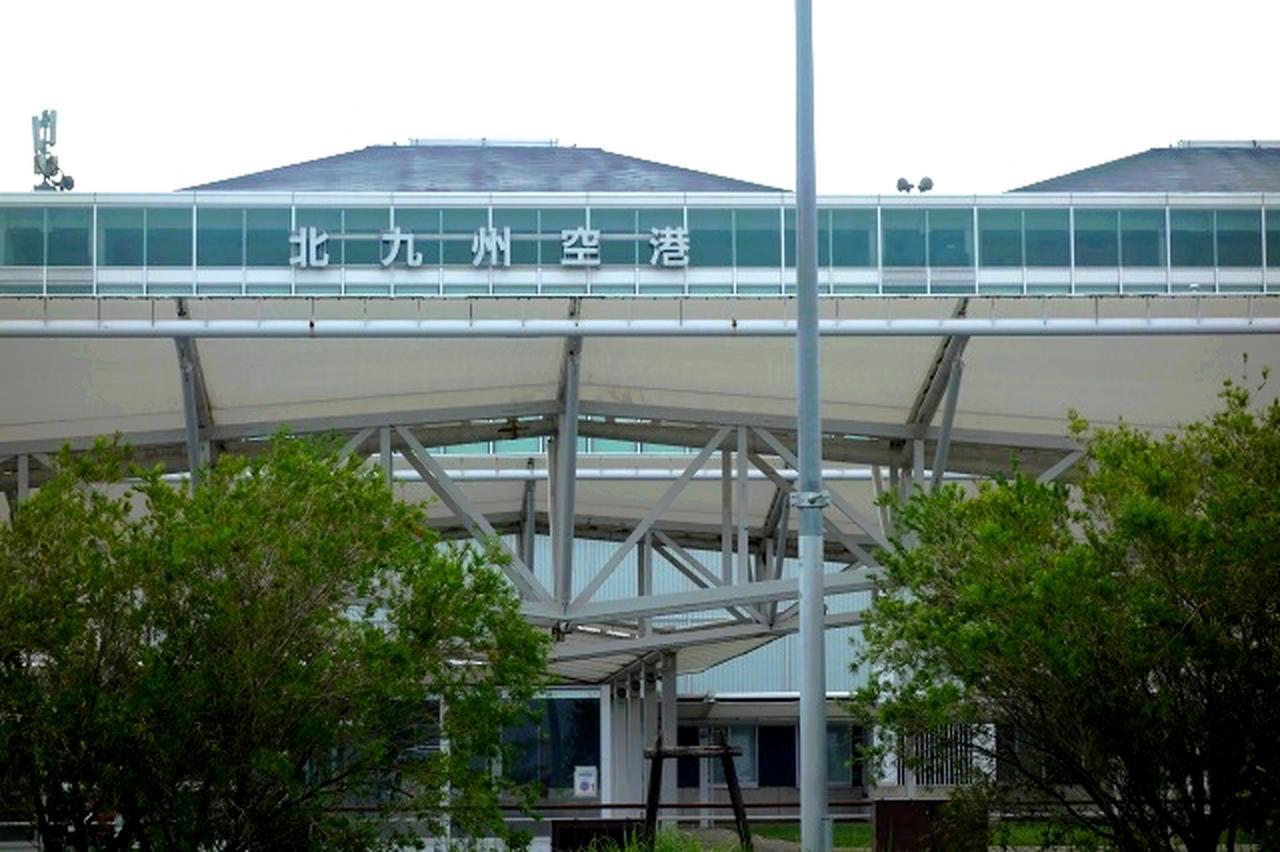 画像: 苅田町から連絡橋でつながる人工島の北九州空港。東京や静岡などのほか、国際線も就航している
