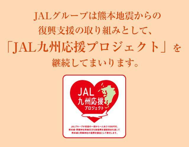 画像: JAL九州応援プロジェクト「行こう!九州へ」