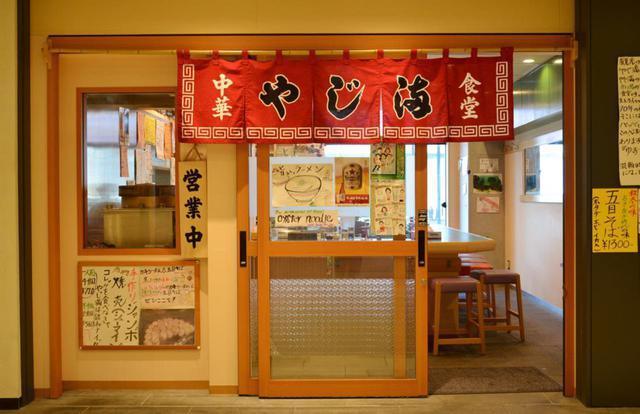 画像1: 【豊洲】やじ満:パッパと食べるのが粋! 新市場の有名店で、早朝ラーメン
