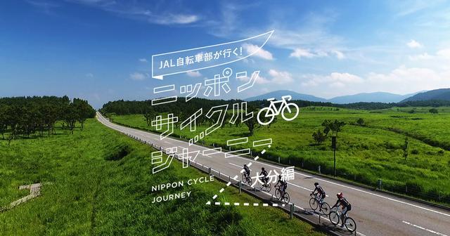 画像: JAL自転車部が行く!ニッポンサイクルジャーニー