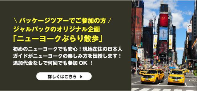 画像: JAL海外ツアー - <自由気ままに満喫!> アメリカ人気都市 ニューヨーク特集 - 海外ツアー・旅行ならJALパック