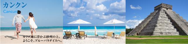 画像: 地上の楽園カリブ海ツアー特集