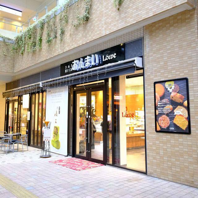 画像: 「菓子工房ルーヴ」。地元素材にこだわっていて、その品質の良さに定評がある、高松で40年以上続く洋菓子店です。