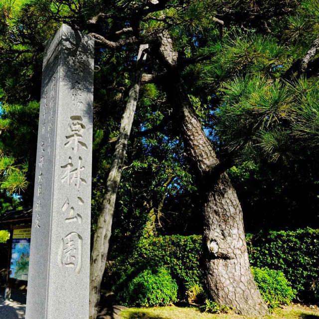 画像: 栗林公園は高松藩主であった松平氏の別庭で、400年の歴史を持つ大名庭園です。その東門横にあるのが「栗林庵」です。