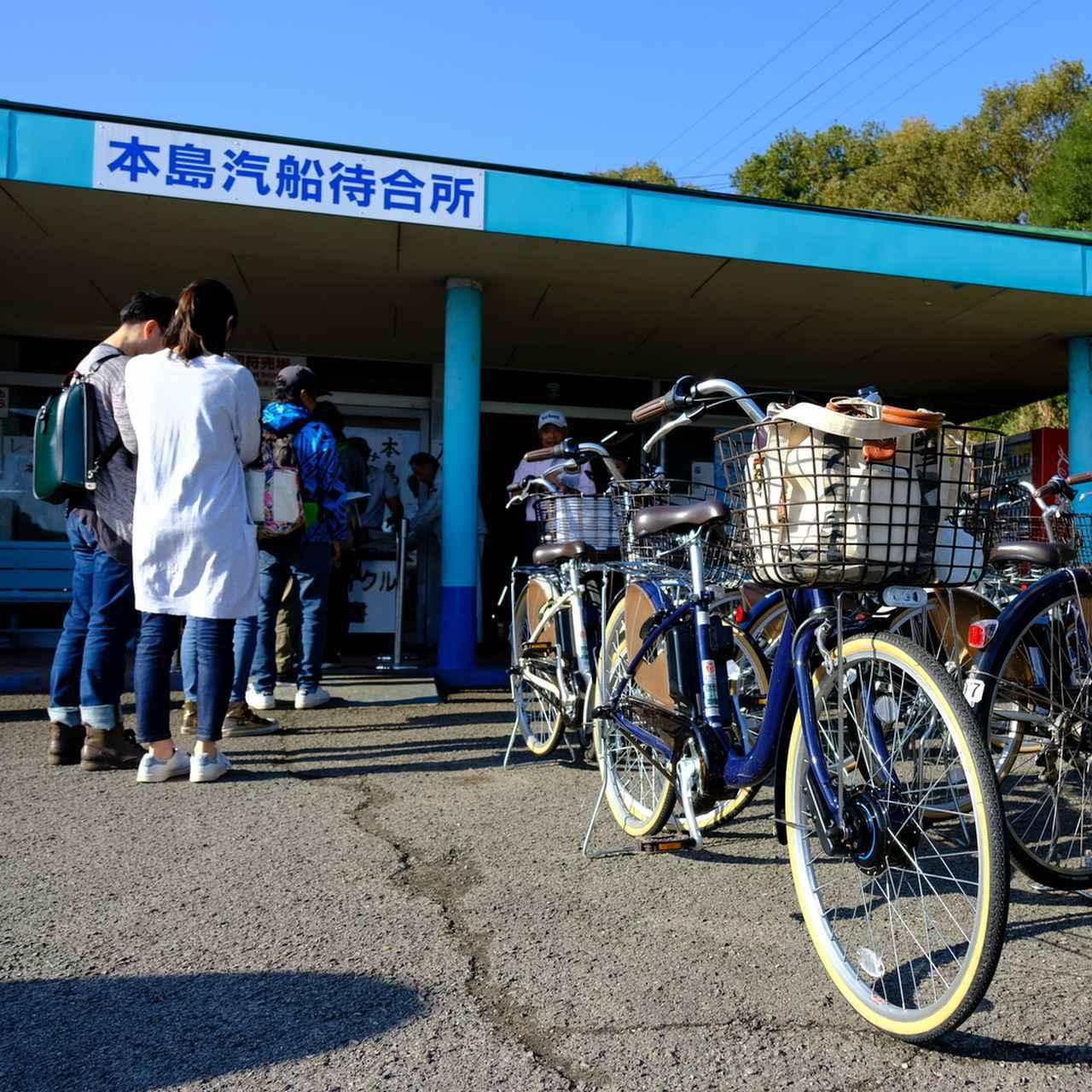 画像: 本島に到着したら早速自転車をレンタル。港を出てすぐの待合所で手続きができますよ。