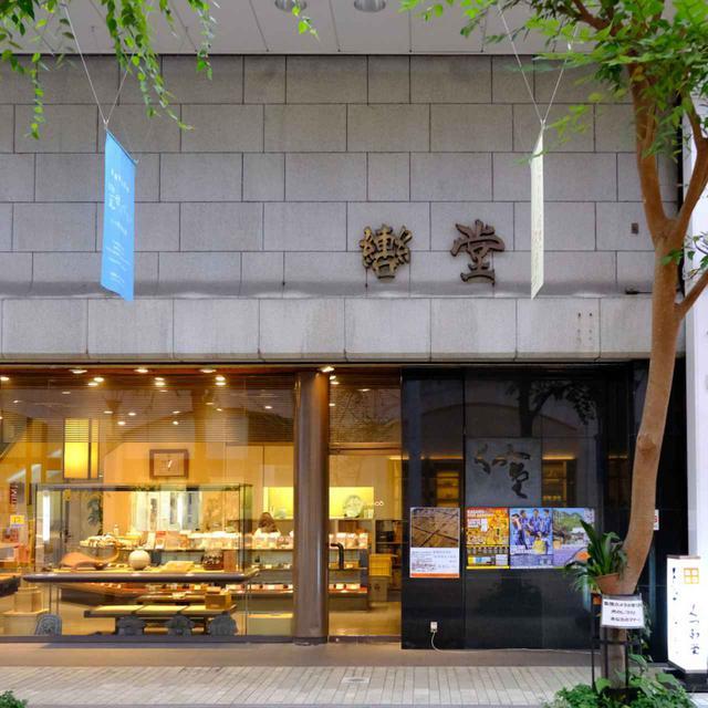 画像: 片原町の「くつわ堂総本店」、渋い店構えです。1969年に建てられました。