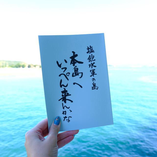 画像: 塩飽勤番所にて「塩飽水軍の島本島へ いっぺん来んかな」をいただきました。島の歴史がきちんとまとまっており、とても読み応えある本でした。