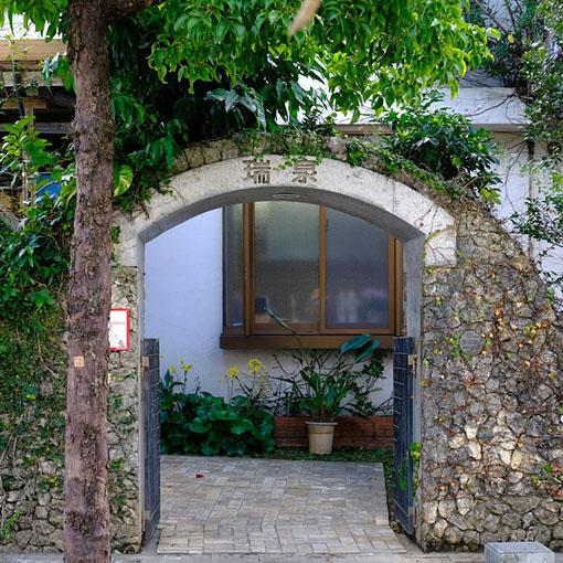 画像: 瑞泉酒造の入り口。石積みがステキです。この地域は琉球王朝時代よりお酒造りを許されていた場所でした。