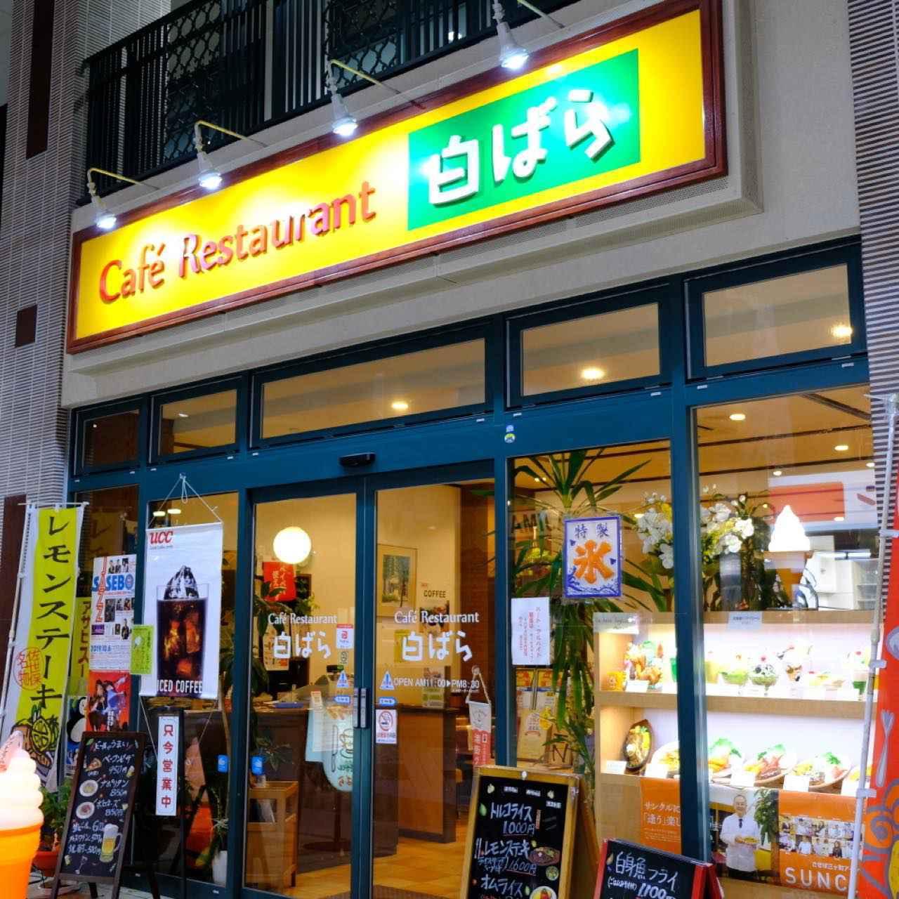 画像: レトロな外観で異彩を放つ「カフェ&レストラン 白ばら」。