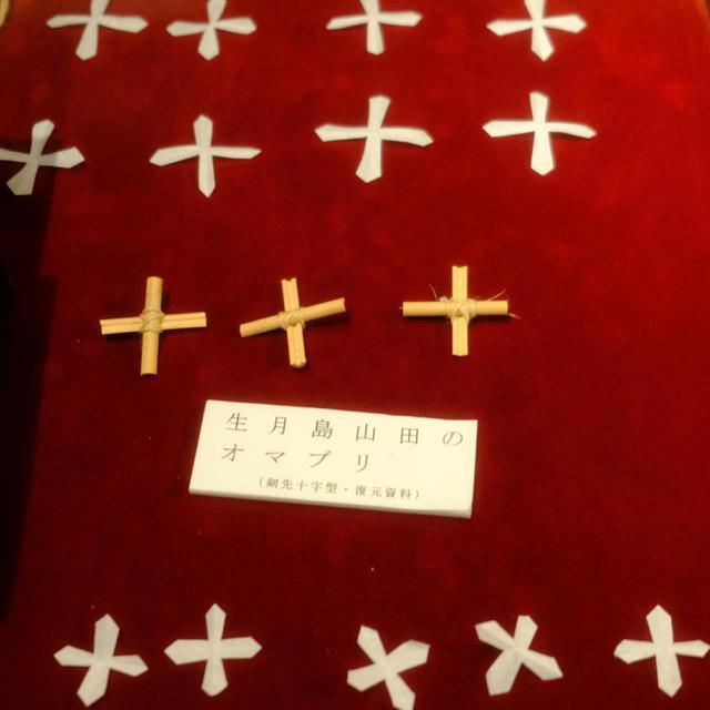 画像: 「オマブリ」とはお守りのこと。オマブリ切りというのはひとつの行事として行われていました。布教された際に教えられた信仰を人々が必死に継承し、それがこうして道具や儀式として受け継がれました。