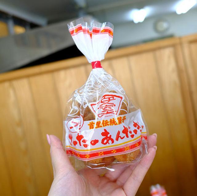 画像: 小さなサーターアンダギーが入った袋は、他に黒糖味もありました。