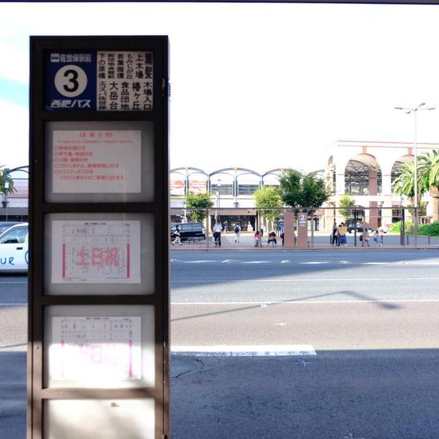 画像: この日は佐世保駅から出発です。路線バスで波佐見町へ向かいます。今回は通過しますが、この嬉野方面行バスは、佐世保から波佐見を通り嬉野まで行く途中に「三川内焼」で有名なエリアも通ります。