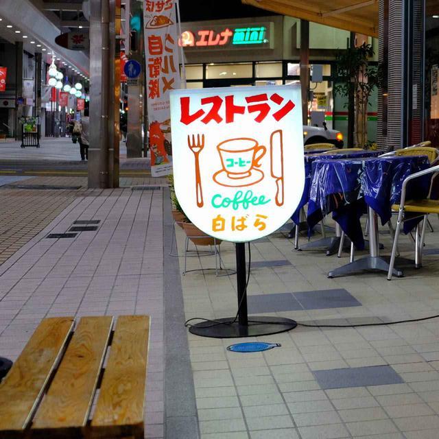 画像: 看板、ロゴフォントなどから昭和の香りが漂います。