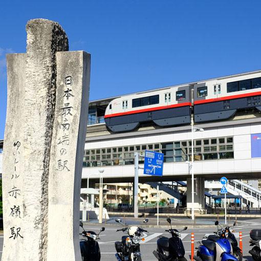 画像: 赤嶺駅では次の目的地へ行くついでに碑を見学しました。
