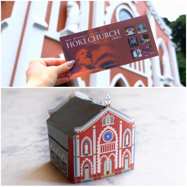画像: 宝亀教会でもらえるパンフレットはカットすると教会堂の形になるデザインです。ぜひもらって帰りましょう!