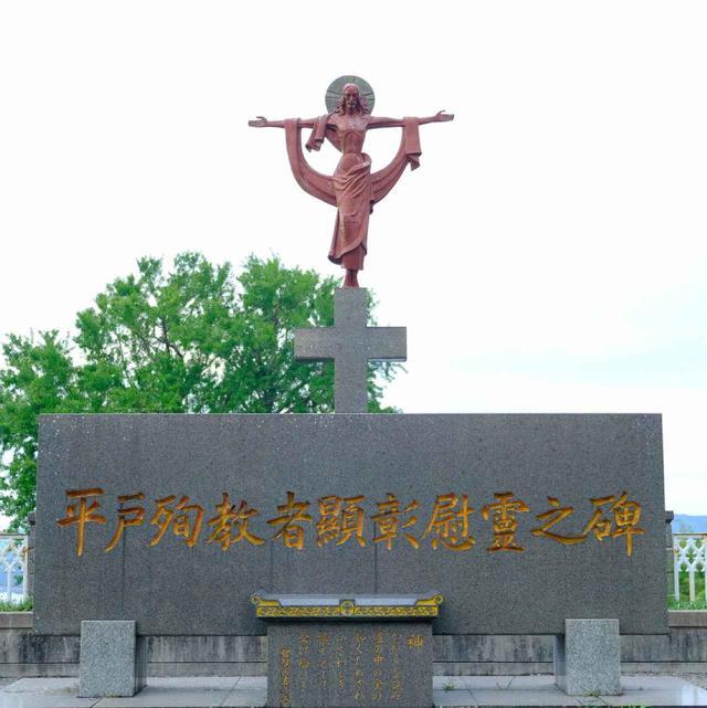 画像: 教会の敷地内には、平戸殉教者の碑もありました。藩主がキリスト教布教を許したことで多くの信者が生まれた平戸でしたが、それ故弾圧の悲劇も多く、この地域一帯で400人もの人が亡くなったと言われています。